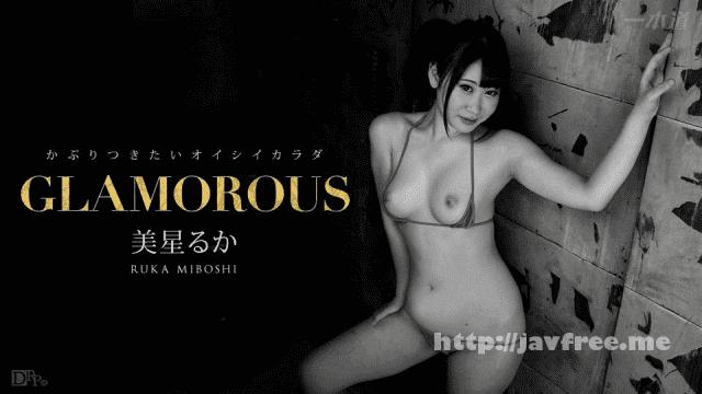1Pondo 112416_433 Ruka Mihoshi