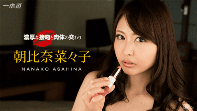1Pondo 071417_552 Noriko Asahina Rich Kiss and Fleshed Relations with the body