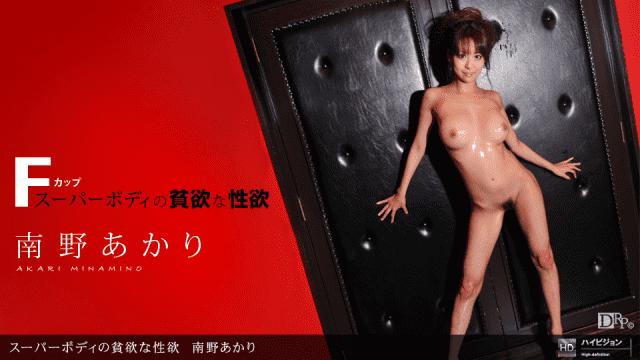 1Pondo 090311_169 Akari Minamino Super greedy sexual desire of the body