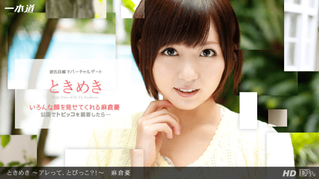 1Pondo 101313_678 Yu Asakura little late for meeting you will be suffering from melancholy anything today