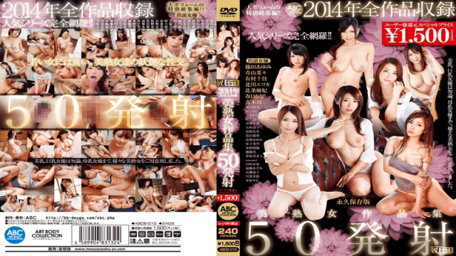 ABC/Mousouzoku ABCB-010 2014 Oeuvre Recording Yoshijuku Woman Works 50 Launch