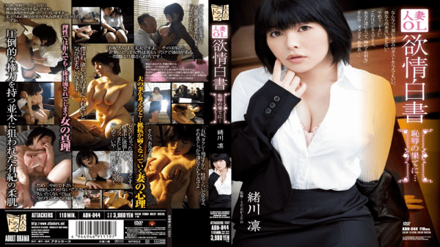 Attackers adn-044 Married Woman Office Lady - Passionate Expose - Slut To The Max... Rin Ogawa