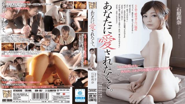 Attackers adn-057 I Want You To Love Me. Rina Ishihara