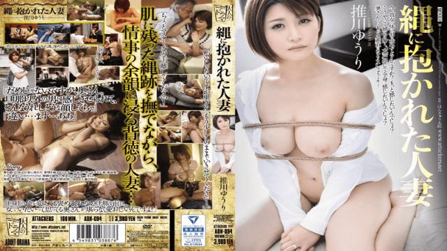 Attackers adn-094 Married Woman Embraced By Ropes Yuri Oshikawa
