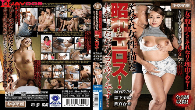 AkabaneKikujirou KNMD-001 There Is Reasonable Reason For A Woman To Open Her Crotch Eros Of The