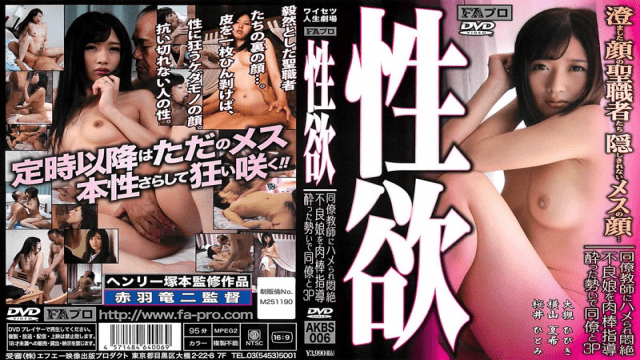 FAProPlatinum AKBS-006 3P With Colleagues By Force To Drunk Cock Guidance / Daughter Failure / Agony Framed Libido Colleague Teacher