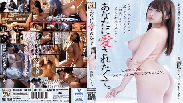Attackers ADN-182 Sakura Kirishima I Wanted To Be Loved By You Kirishima Sakura