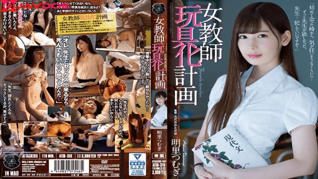 Attackers ATID-318 Female Teacher Toy Planning Akira Tsurugi