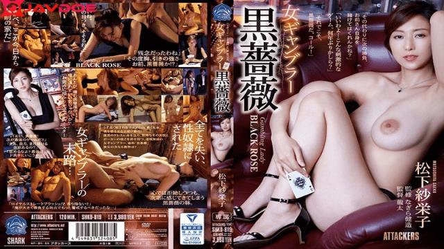 Attackers SHKD-819 Girl Gambler Black Rose Matsushita Saeko