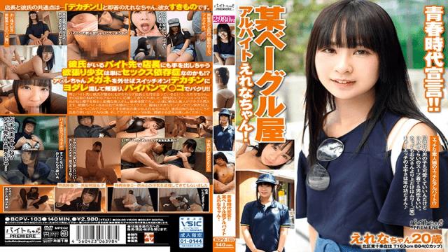 AV BCPV-103 A Bagel Shop Part-time Job Eria-chan