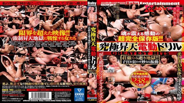 BabyEntertainment DBEB-103 Mizuna Rei A Majestic Orgasm Hell! Strange Vibrations Driving The Womb Crazy