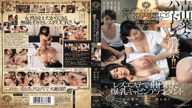 bibian bban-001 The Colossal Tits Cabin Attendant Targeted in the Lesbian Massage Parlor Nana Aoyama Yu Kawakami