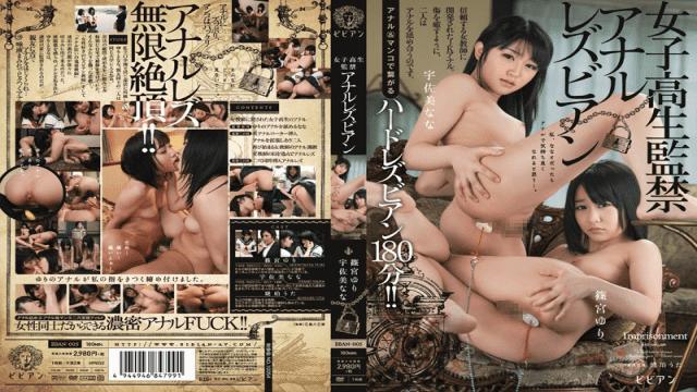 bibian bban-005 Schoolgirls, Confinement, Anal Sex... Lesbian Series Nana Usami  Yuri Shinomiya