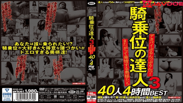BIGMORKAL BDSR-406 Kitagawa Erika Ace In Cowgirl 3 Enormous Boobs Spouses Estrus Over 40 Individuals 4 Hours BEST