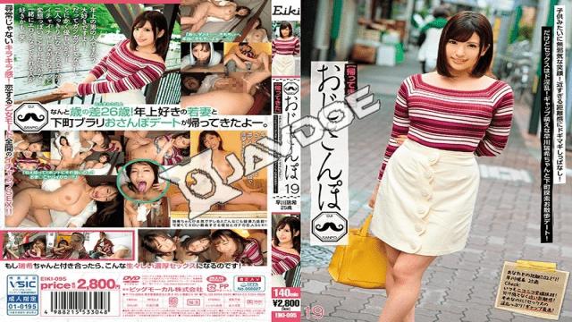 BigMorkal EIKI-095 Hayakawa Mizuki Grandpa 19 An Innocent Smile Like A Child Leave Me Dogmi-gashi Feeling Too Close Distance