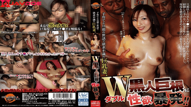 BLACK&BLACK BKBK - 023 Busty wife, frustrated with caring for hiring and husband, W Sexual explosion on black cock! !
