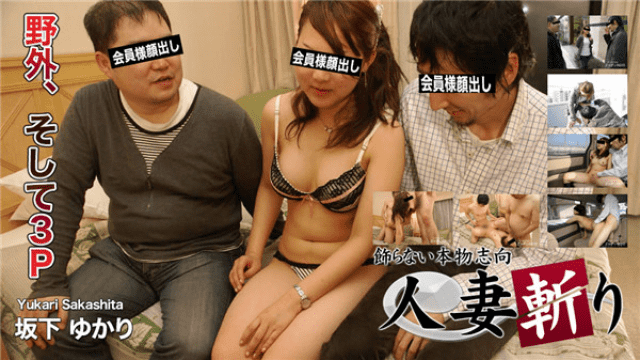 C0930 ki180515 Married wife slashing Yukari Sakashita 19 years old
