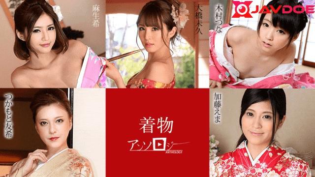 Caribbeancom 010720-001 Miku Ohashi Kimono Magnificence Compilation