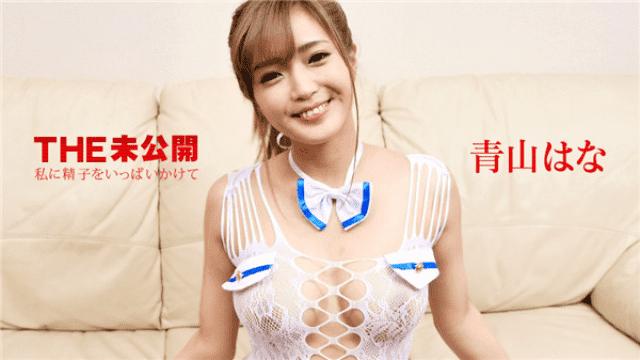 Caribbeancom 082218-736 Hana Aoyama the undisclosed I sprinkle over my sperm