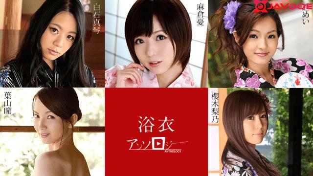 Caribbeancom 082819-994 Yukata Women is Collection Yu Asakura Makoto Shiraishi Hitomi Hayama Rino Haruki Mei