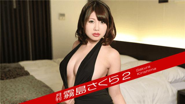Caribbeancompr 120117_003 Kirishima Sakura appearance for the fun sex in beauty big tits charming Kirishima