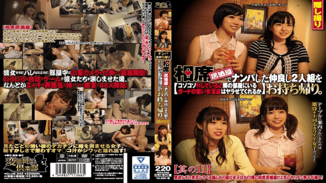 Hentai Shinshi Club club-342 We Went Picking Up Girls And Took Home This Friendly Pair Of Girls We Met At An Izakaya. If We Quietly Have Sex, Will Their Tight-Legged Friends In The Next Room Get Horny And Let Us Fuck Them Too? 11