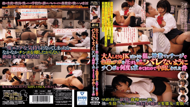 Hentai Shinshi Club club-352 This Is The Story Of How I Targeted Quiet And Gentle JKs To Bless Them With My God Like Massage Powers And Hit Their G Spots, And Then They Started To Hunger For My Cock And Would Cum To Me For Creampie Sex Over And Over, Sec