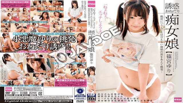 CrystalEizo EKDV-566 Absolutely Provocate A Man Of Concern That Can Not Be Said