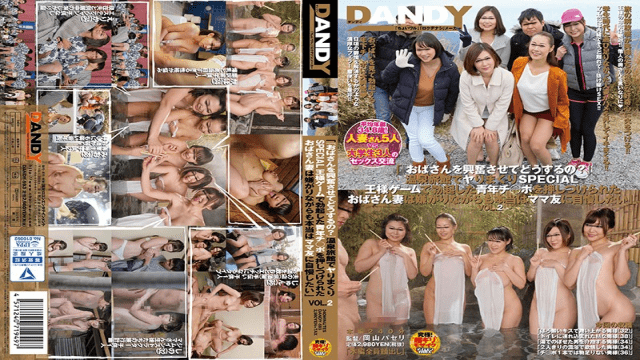 Dandy DANDY-593 How Do You Get Excited By Your Aunt?Sprinkling At A Hot Spring Inn Ryokan SPECIAL Young Man Who Erected