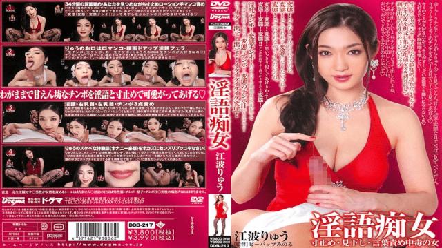 Dogma ddb-217 Dirty Talk Slut / Ryu Ehara