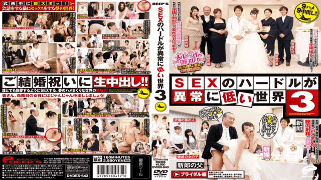 Deep's dvdes-543 A World with Exceptionally Low Hurdles to SEX 3