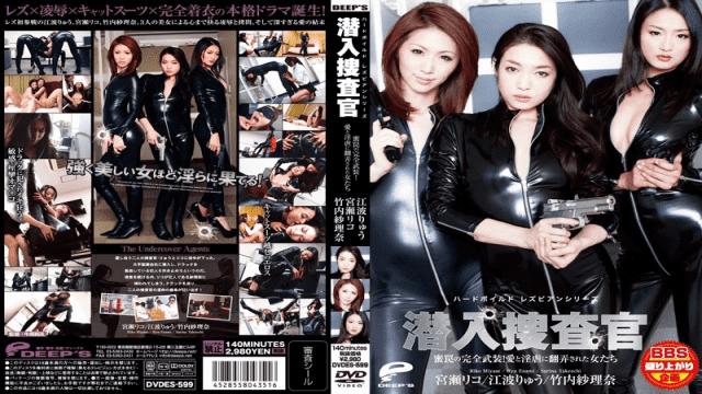 Deep's dvdes-599 Hard Boiled Lesbian Series- Ryu Enami's Undercover Investigation Riko Miyase Sarina Takeuchi