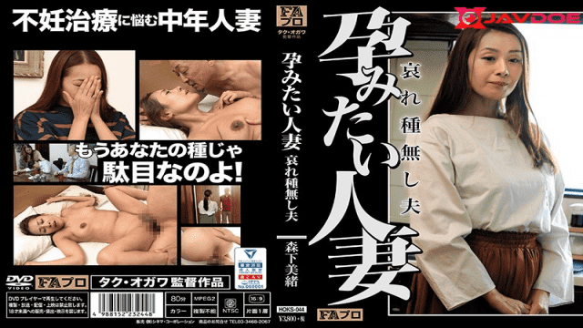 FA Pro HOKS-044 Morishita Mio No married woman pathetic species husband Morishita I want