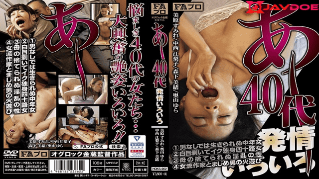FA Pro HOKS-062 Morishita Mio 40's Different Estrus
