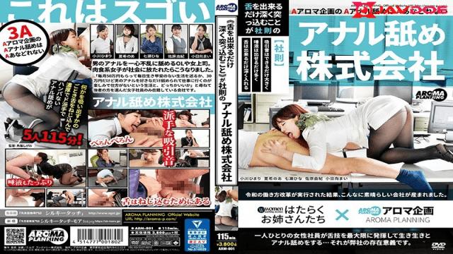 FHD Aroma Kikaku ARM-801 Pushing the tongue as deeply as possible is the company licking company Sawara Yuki, Natsuki Noa, Kohinata Mai, Ogawa Himari, Nanase Hina