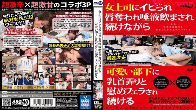 FHD Aroma Kikaku ARM-812 Kohinata Mai The Boss Proceeds To Be Blown And Comforted By A Charming Subordinate Whereas Proceeding To Be Tanked By Her Boss