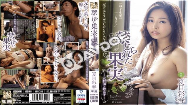 FHD Attackers ADN-206 Natsume Iroha Forbidden Fruit Female Teacher And Student