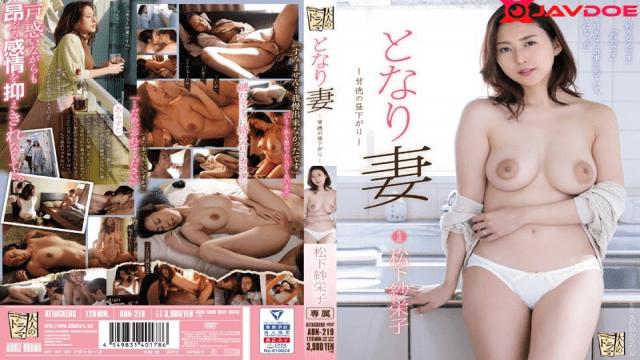 FHD Attackers ADN-219 Wife Next Door, Immoral Afternoon, Saeko Matsushita