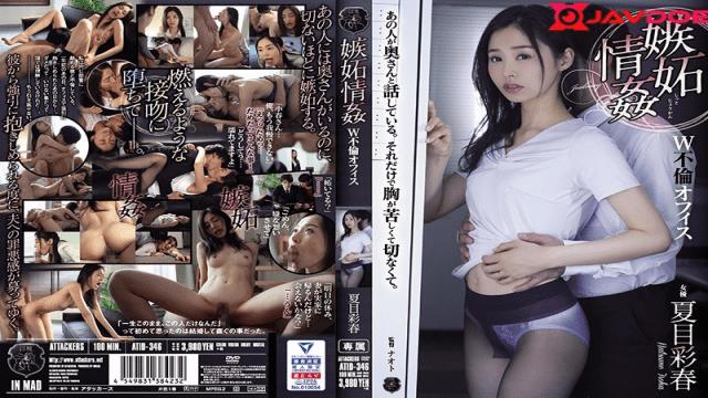 FHD Attackers ATID-346 Natsume Ayaharu Lyrical Fuck W Affair Office
