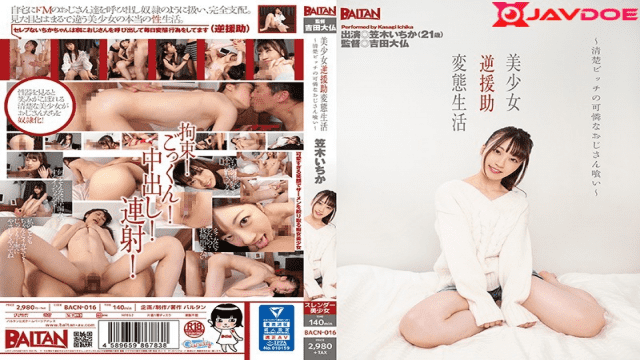 FHD Barutan BACN-016 Kasagi Ichika Lovely Young lady Invert Help Hentai Life Slick Bitch is Lovely Uncle Eating