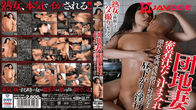 FHD BIGMORKAL MCSR-368 Housing Complex Wife Gonzo Sex That Makes A Mature Woman A Sex Beast Covered With Sweat Squirting Love Juice Beast Acme At Continuous Cum