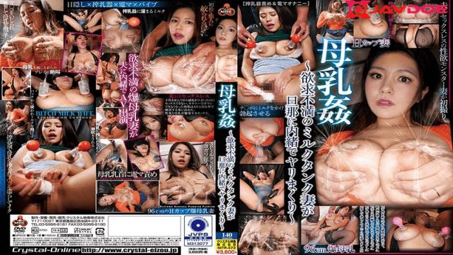 FHD Crystal Eizou NITR-473 Izawa Miharu Secretly to her father breastfeeding-frustrated Milk Tank Wife