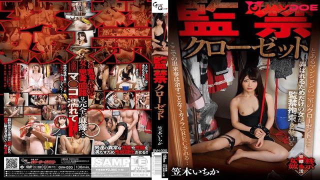FHD Glory Quest GVH-030 Ichika Kasagi Imprisonment Closet