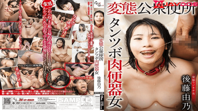 FHD Glory Quest  MVG-028 Goto Yuno Debase Open Can Tantsubo Meat Urinal Lady