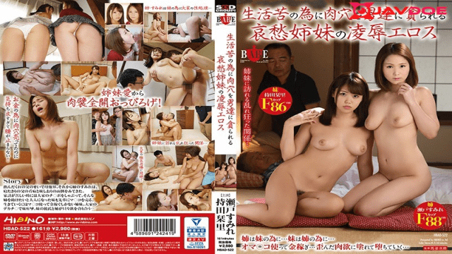 FHD Hibino HBAD-522 Ryo Of The Melancholic Sister Who Is Devoured By Men Because Of Hardship