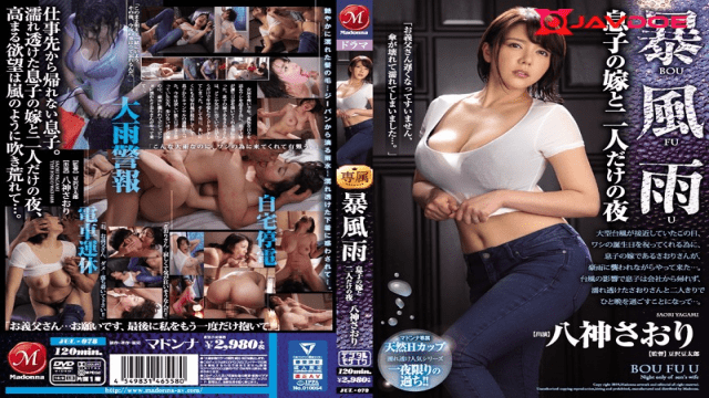 FHD Madonna JUL-078 Saori Yagami Storm The Night Of My Son's Bride And Two Individuals