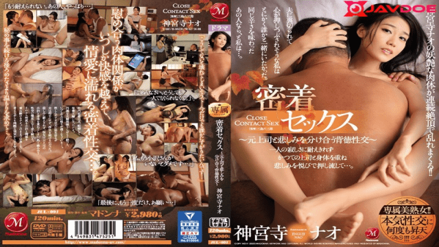FHD Madonna JUL-091 Jinguji Nao Bewitching Body Is Turbulent With Continuous Climax! ! Adhesion Sex-Immoral Intercourse Sharing