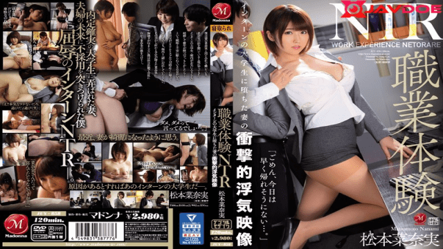 FHD Madonna JUY-858 Matsumoto Nanami  work experience NTR Nana college students in shocking affair video Matsumoto wife fell of the intern real
