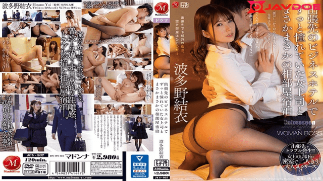 FHD Madonna JUY-937 Hatano Yui A Business Trip Destination And A Rainy Day Shared Room Accommodation
