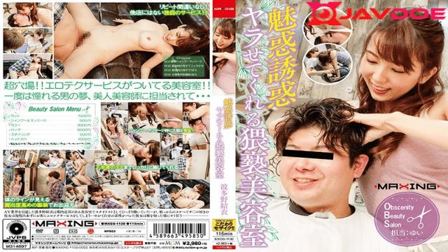 FHD MAXING MXGS-1130 Hatano Yui Magnificence Salon That Creates Me Powerful